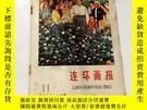 二手書博民逛書店2354罕見連環畫報1975 11(總第26期)Y259056
