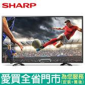SHARP夏普50型4K智慧連網高解析度液晶顯示器4T-C50AG1T含配送到府+標準安裝【愛買】