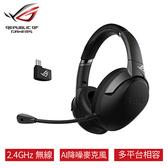 ASUS 華碩 ROG ROG Strix Go 2.4 無線電競耳機 /AI降噪麥克風【贈ROG耳機架】