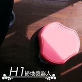 掃地機器人-台灣製 趴趴走papago H1 過濾粉塵 PM2.5  掃地+吸塵+擦地3合1 台灣獨家Vacania專利