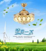 吊扇燈-隱形吊扇燈水晶風扇燈具家用客廳餐廳風扇吊燈歐式現代帶燈電風扇 完美情人館YXS