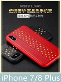 iPhone 7/8 Plus (5.5吋) 尊享系列 環保TPU 手工貼皮 外嵌金屬鉚釘 手機殼 手機套 保護殼 皮殼
