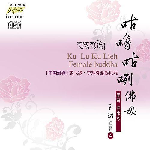 美聲佛韻版 4 咕嚕咕咧佛母 CD (音樂影片購)