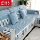 沙發墊四季通用布藝防滑坐墊簡約現代沙發套全包萬能套沙發罩全蓋【帝一3C旗艦】YTL