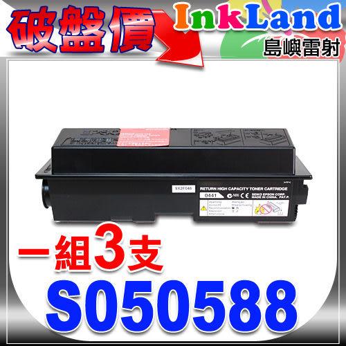 EPSON S050588黑色 環保碳粉匣【適用】M2410/MX21DNF印表機 列印張數:高容量8,000張