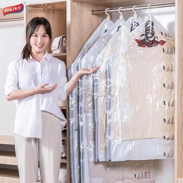 免抽氣吊掛式真空壓縮袋大衣物防塵袋衣罩掛式家用羽絨衣服收納袋 快速出貨