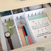 抽屜分隔板自由組合分類隔離整理格隔斷格子內衣收納格襪子收納盒 街頭布衣