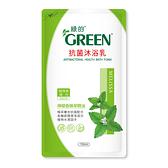綠的抗菌沐浴乳補充包-檸檬香蜂草精油700ml【愛買】