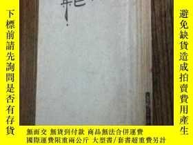 二手書博民逛書店魯迅而已集罕見民國三十年初版60801 魯迅 魯迅全集出版社 出