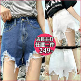 克妹Ke-Mei【AT45348】歐! 激瘦版型 龐克破損毛邊水洗高腰牛仔短褲