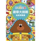 《 阿奇幼幼園 》徽章大挑戰貼紙獎勵書 / JOYBUS玩具百貨
