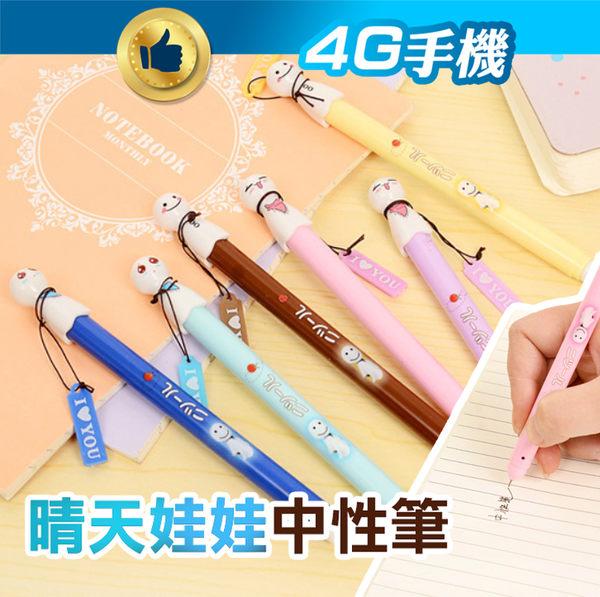 晴天娃娃簽字筆 0.38 中性筆 造型筆 原子筆 造型比 幸運筆 禮品 文具用品【4G手機】