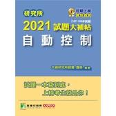 研究所2021試題大補帖(自動控制)(107~109年試題)
