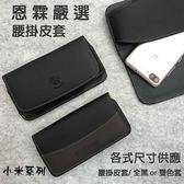『手機腰掛式皮套』Xiaomi 紅米 Note7 6.3吋 橫式皮套 手機皮套 保護殼 腰夾