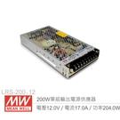 『堃邑Oget』 MW明緯 LRS-200-12 單組輸出電源供應器 12V/17A/200W 1U MeanWell授權 含稅開發票