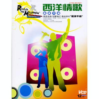 西洋情歌-搖滾千禧VCD