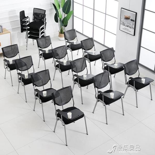 會議室椅子折疊培訓椅帶桌板寫字板折疊無扶手辦公簡約會議椅網布 雙11推薦爆款