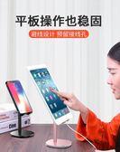 諾西Q1手機支架桌面懶人平板蘋果ipad通用支撐架直播看電視頻支夾   魔法鞋櫃