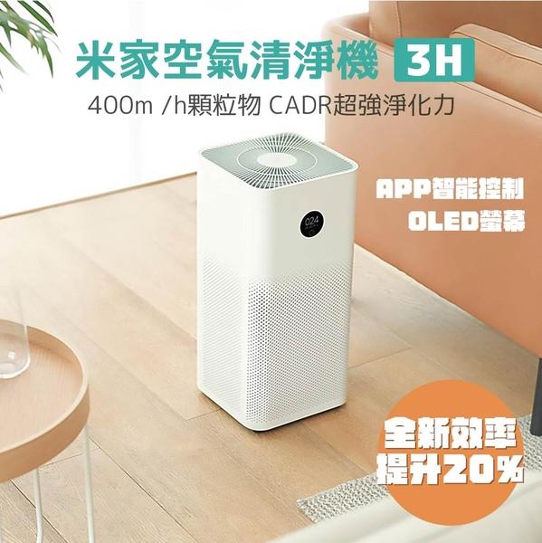現貨 台灣保固一年 小米空氣清淨機3H 新款3代 2S升級款 超強淨化力| APP智能控制 3代高效能版