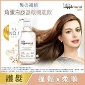 麗仕髮的補給角蛋白胺基酸護髮乳450g