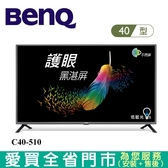 BENQ 黑湛屏護眼大型液晶顯示器_含視訊盒C40-510含配送+安裝【愛買】