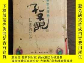 二手書博民逛書店蔡志忠漫畫罕見孔子說 仁者的叮嚀Y164658 生活·讀書·新知