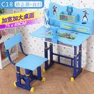 學習桌兒童書桌簡約家用課桌小學生寫字桌椅套裝書柜組合男孩女孩【年中慶八五折鉅惠】