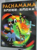 【書寶二手書T3/少年童書_XEF】我們的地球_傅湘雯