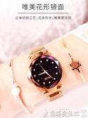 特賣手錶星空手錶女士防水抖音網紅同款同款女學生韓版簡約潮流ulzzang