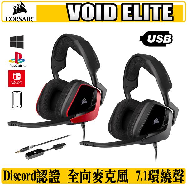 [地瓜球@] 海盜船 Corsair VOID ELITE Premium 耳機 麥克風 耳麥 電競 USB 7.1聲道
