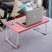 懶人桌床上書桌電腦桌折疊大學生宿舍簡約家用床用實木宿舍小桌子吾本良品