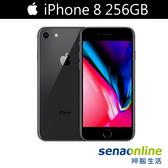 Apple iPhone 8 256GB 銀/金/太空灰 神腦生活【下殺6折】