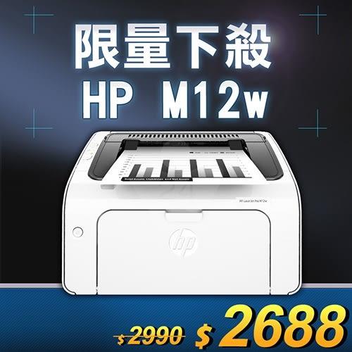 【限量下殺100台】HP LaserJet Pro M12w 無線黑白雷射印表機 /適用 HP CF279A/CF279/279A/79A