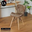 椅子 北歐 楓木椅 電腦椅 餐椅 椅【F0074-A】北歐復古皮革椅2入 (三色) 完美主義ac