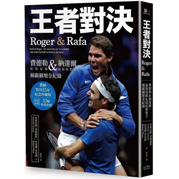 王者對決,Roger & Rafa:費德勒&納達爾,最強宿敵&最經典對手稱霸網壇