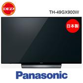 PANASONIC 國際 TH-49GX900W 49吋 4K 智慧液晶電視 進階6原色 HDR10  LED TV 公司貨 贈北區到府精緻桌裝