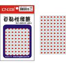 【奇奇文具】【龍德 LONGDER 自黏性標籤】LD-1312 紅箭頭 標籤貼紙 直徑8mm (1056張/包)