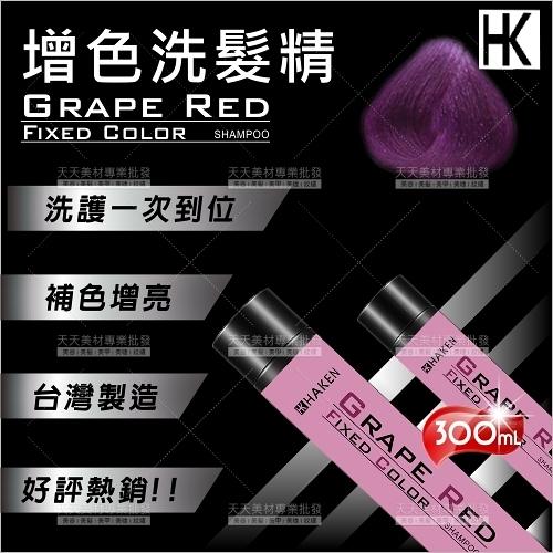 HAKEN護色增色洗髮精-300mL(07葡萄紅)補色護理[56295]