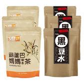 【哺乳高手】黑豆水3入+葫蘆巴茶3入
