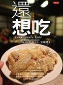 (二手書)還想吃:王瑞瑤美食報告書(2)