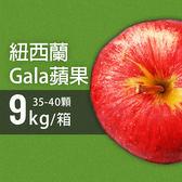 【屏聚美食】紐西蘭Gala蘋果(35-40顆/9kg)