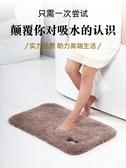 地墊門墊進門入戶門口腳墊臥室地毯家用衛生間吸水墊子浴室防滑墊