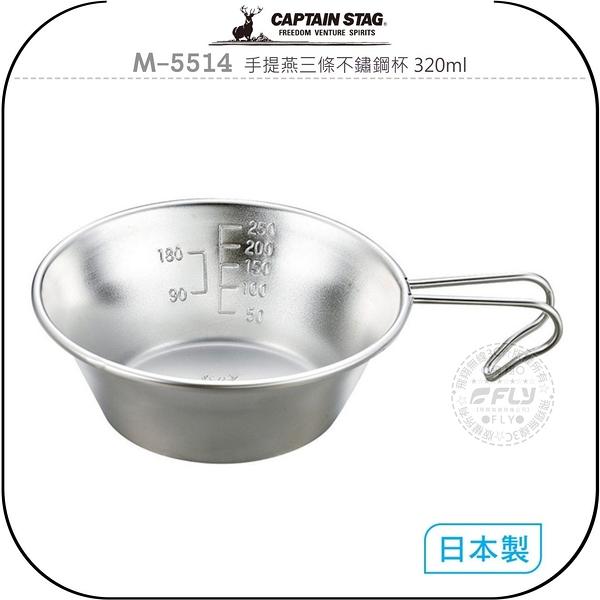 《飛翔無線3C》CAPTAIN STAG 鹿牌 M-5514 手提燕三條不鏽鋼杯 320ml│公司貨│日本精品 戶外露營