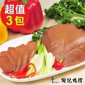 【南紡購物中心】預購-謝記 粉肝3包組