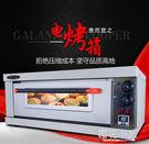 特繽烤箱商用大容量一層大型數顯定時烤箱單層蛋糕面包月餅蛋撻烘培電烤箱QM『櫻花小屋』