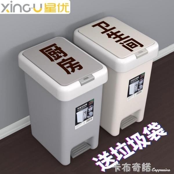 垃圾桶家用带盖卫生间厕所客厅卧室有盖垃圾筒按压脚踩双开式纸篓 卡布奇諾