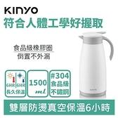 KINYO KIM-42 304不鏽鋼真空保溫壺1.5L