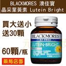 4月特惠 買大送小(30顆) BLACKMORES 澳佳寶 晶采葉黃素 (60顆/瓶) 元氣健康館