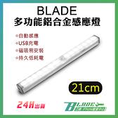 【刀鋒】BLADE多功能鋁合金感應燈 21cm 現貨 當天出貨 冷光系 台灣公司貨 磁吸式燈條 充電式燈管