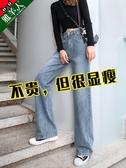 高腰垂感牛仔寬管褲女褲寬鬆2019新款春秋冬季直筒顯瘦加絨長褲潮 米娜小鋪